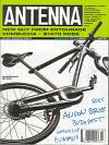 Image for product ANTA2010SU